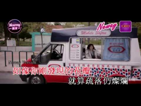 [Neway新歌快遞] 趙學而 Bondy Chiu - 黃金花