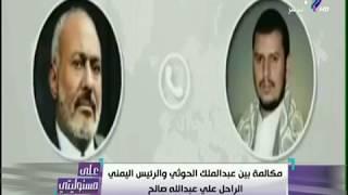 أحمد موسي يعرض مكالمة بين عبد الملك الحوثي والرئيس اليمني الراحل علي عبد الله صالح
