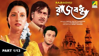 rajbadhu রাজবধূ bengali movie 113 ranjit mallick