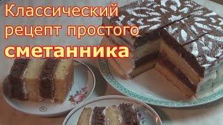 """Классический рецепт Сметанника """"День и Ночь"""""""