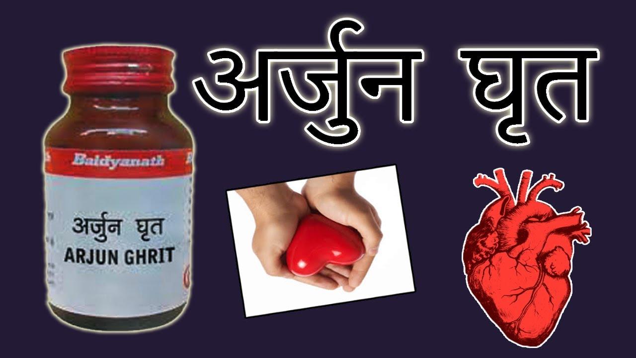 अर्जुन घृत - एक बेहतरीन आयुर्वेदिक Heart Tonic | Free Home Delivery