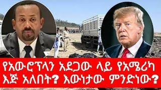 ethiopia-መረጃ-የአውሮፕላን-አደጋው-ላይ-የአሜሪካ-እጅ-አለበት-እውነታው-ምንድነው-news