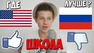 ОТЛИЧИЯ Американской Школы и Нашей / Где Лучше