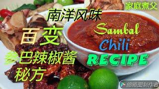 参巴辣椒酱秘方公开\nSambal Chili Recipe\n非常好用的一款辣椒酱!!!