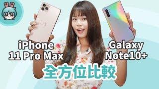 iPhone 11 Pro Max和Galaxy Note10+大比拼!拍照、遊戲、電量、使用體驗全部比較給你看