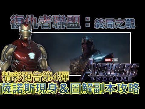 W電影隨便聊_復仇者聯盟:終局之戰(Avengers: Endgame)_預告分析第4彈