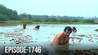 Kopi Kade  | Episode 1746 - (2020-01-04) | ITN Thumbnail