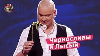Черносливы и Лысый - Сборная армян Украины
