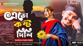 সেরা কষ্টের গান ২০২১ 🔥 এতো কষ্ট দিলি এই বুকেতে | Eto Kosto Dili Ei Buke | New Bangla Song | Sad Song