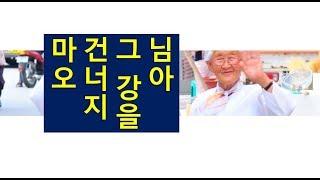 """힐링 갤러리♥횡성장날에 """"님아 그 강을 건너지 마오""""의…"""