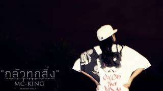 "MC-KING - ""กลัวทุกสิ่ง"" (Official Audio)"