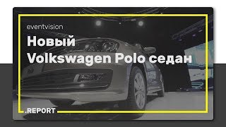 Новый Volkswagen Polo седан 2015