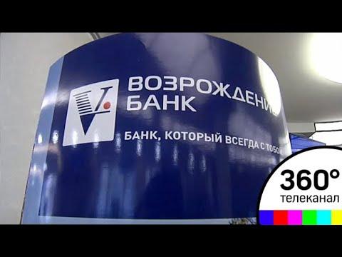 """Банк """"Возрождение"""" подвел итоги финансового года"""