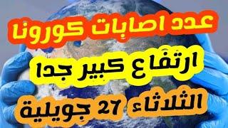 عدد اصابات كورونا اليوم الثلاثاء 27 جويلية في الجزائر ارتفاع كبير جدا  ومخيف