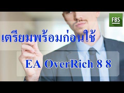 เตรียมพร้อมก่อนใช้ EA OverRich88 โปรแกรมช่วยเทรด Forex FBS
