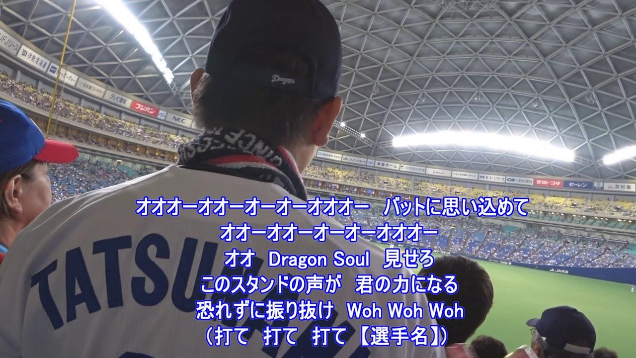 チャンステーマ3 中日