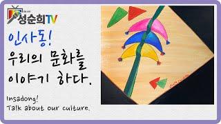 인사동! 우리의 문화를 이야기하다. / Insadong…