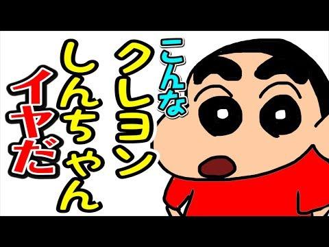 【こんなクレヨンしんちゃんはイヤだ】ねば〜る君のねばねばTV 【絵本読み聞かせ 朗読】映画【nebaarukun】