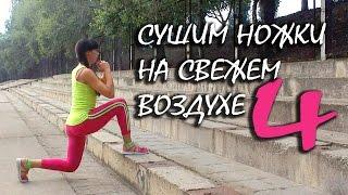 Упражнения для похудения. Часть 4
