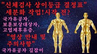 """국가유공자,보훈보상대상자,고엽제후유증, """"신체…"""