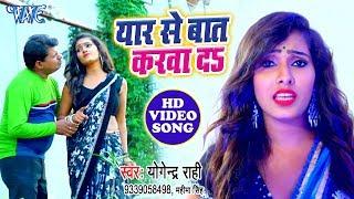 आगया #Yogendra Rahi का सुपरहिट वीडियो सांग 2020 | Yaar Se Baat Karwa Da | Bhojpuri Hit Song