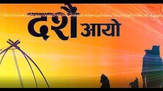 New Dashin Tihar Song yasapali ni bato nahernu hai aama BY Pushkar Sunuwar  2017