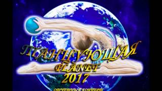 Танцующая планета 2017 (хореография)