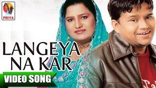 Langeya Na Kar (OFFICIAL VIDEO) | Karamjeet Anmol & Sudesh Kumari | Punjabi Duet Songs | Priya Audio