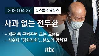 [뉴스룸 모아보기] 여전한 전두환…사과 한마디 없이 '혐의 부인' / JTBC News