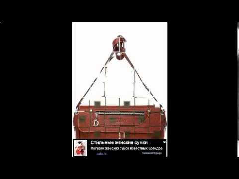 Здесь найдутся недорогие стильные сумки известных брендов и даже авторские работы — с такой сумочкой вы будете уверены, что не расстроитесь, встретив ещё кого-то с таким же аксессуаром. Стоимость товаров на olx. Ua ниже рыночных по украине, что позволит купить мужские и женские сумки по.