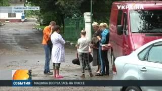 Во Львовской области на трассе взорвалась машина