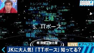 日本jk最流行的手勢 twice的tt 日本人也為twice瘋狂