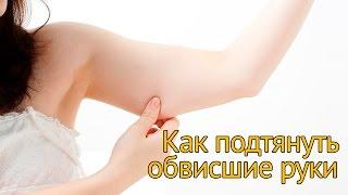 Как подтянуть руки в домашних условиях - упражнения на трицепс(Эти упражнения помогут вам избавиться от лишнего жира на руках и придать эластичность коже. С возрастом..., 2015-03-05T08:54:17.000Z)