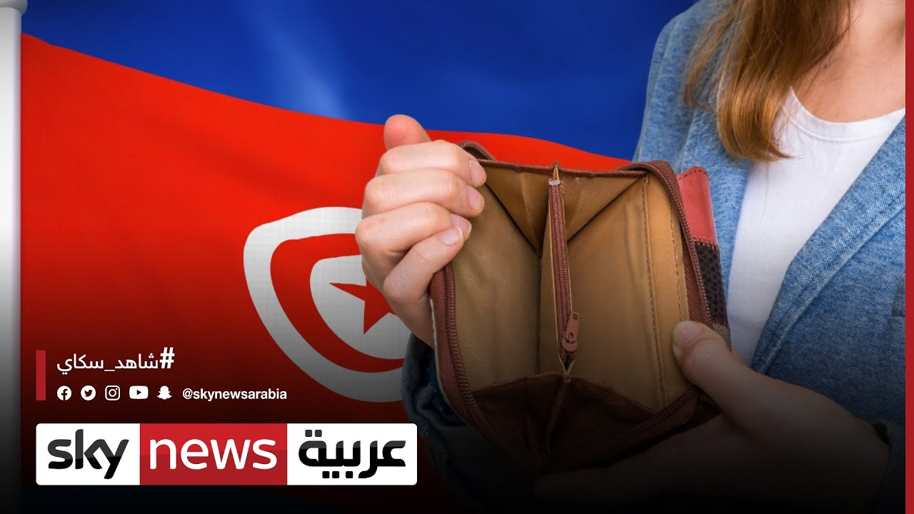 تونس تغرق بالديون.. والإصلاحات تطال جيوب المواطنين | #الاقتصاد  - نشر قبل 19 ساعة