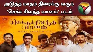 Maniratnam's 'Chekka Chivantha Vaanam' to release next month