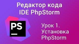 Урок 1. Редактор кода IDE PhpStorm. Установка PhpStorm