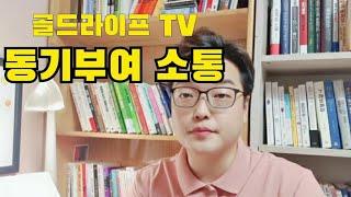 골드라이프 TV - 시작한 계기 (동기부여 소통)