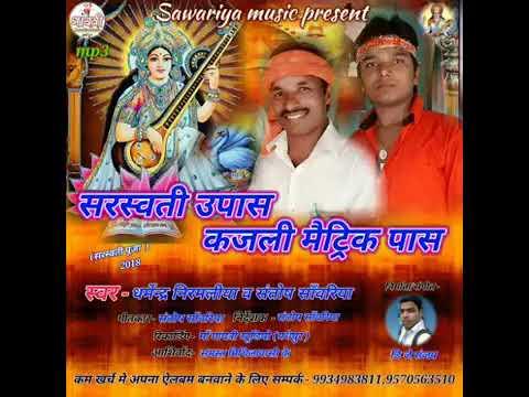 Singar__ Dharmendra Nirmaliya Or Mama Santosh Sawariya