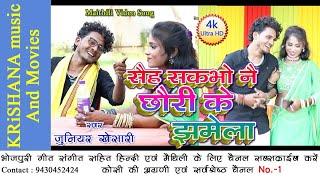 Junior #khesari सैह सकभो नै छौड़ी के झमेला maithili video song angika hits singer gaurav lal yadav