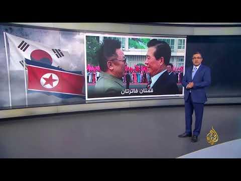 قمة تاريخية منتظرة بين الكوريتين.. فما جديدها؟  - نشر قبل 3 ساعة