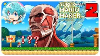 【マリメ2】超大型巨人が出て来るステージがバカ面白すぎるWWW【ころん】