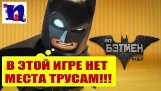 Лего бетмен фильм.!! Lego Batman.!! Обзор игры для смартфона. Крутая игра.!!