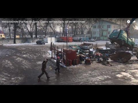 Металлолом Ростов-на-Дону. Сдать автомобиль на металлолом