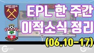 [축구의 밤, 임형철입니다] EPL 한 주간 이적 소식 정리 (06.10~17)