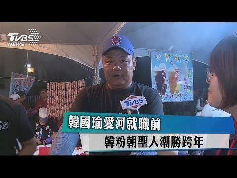 韓國瑜愛河就職前  韓粉朝聖人潮勝跨年