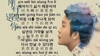 刚好遇见你---중국노래로 중국어 배우기 (병음이랑 번역 있어요 )