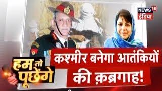 HTP | क्या कश्मीर बनेगा आतंकियों की क़ब्रगाह! | News18 India