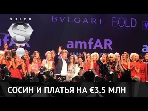 Игорь сосин миллиардер фото новая жена