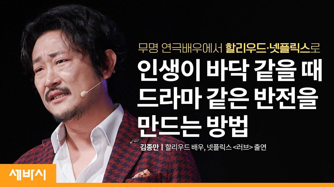 [책이벤트] 나의 가능성에 대한 호기심을 품어야 한다 | 김종만 할리우드 배우 | 인내 인생 도전 | 세바시 1339회