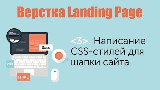 Урок 3. Верстка сайта-лендинга. Написание CSS-стилей для шапки сайта
